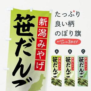 【3980送料無料】 のぼり旗 笹だんごのぼり 新潟みやげ 団子・串団子