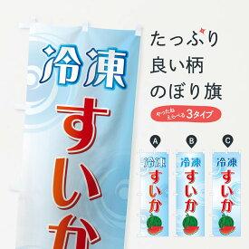 のぼり旗 冷凍すいかのぼり 冷凍スイカ 冷凍西瓜 冷凍果物・冷し野菜