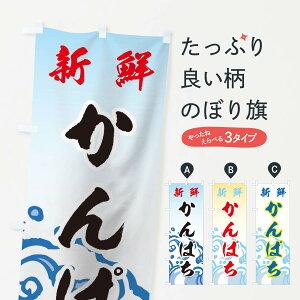 【3980送料無料】 のぼり旗 かんぱちのぼり 勘八 魚介名