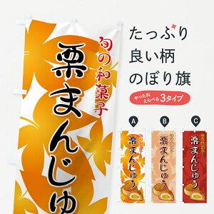 【3980送料無料】 のぼり旗 栗まんじゅうのぼり 旬の和菓子 饅頭・蒸し菓子