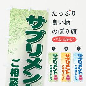 のぼり旗 サプリメントのぼり ご相談ください 栄養・健康食品