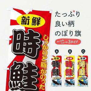 【3980送料無料】 のぼり旗 時鮭のぼり 新鮮 トキシラズ 魚介名