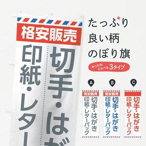 【ネコポス送料360】 のぼり旗 切手・はがきのぼり 712K 印紙・レターパック 格安販売 はがき・切手