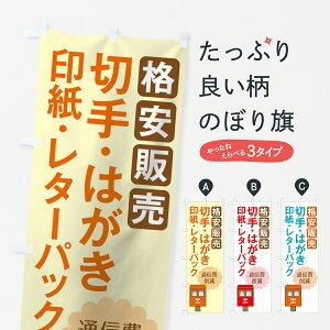 【ネコポス送料360】 のぼり旗 はがき格安販売のぼり 7120 切手 印紙 レターパック はがき・切手