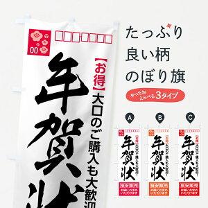 【ネコポス送料360】 のぼり旗 年賀状格安販売のぼり 7121 はがき・切手