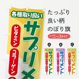 のぼり旗 サプリメントのぼり 各種取り扱い ビタミン コラーゲン コエンザイム など 栄養・健康食品