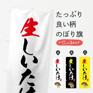 【3980送料無料】 のぼり旗 生しいたけのぼり きのこ きのこ・茸