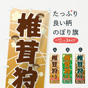 【3980送料無料】 のぼり旗 椎茸狩りのぼり 直売もします 生しいたけ 干ししいたけ きのこ・茸
