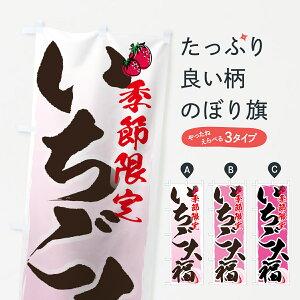 【3980送料無料】 のぼり旗 いちご大福のぼり 季節限定 大福・大福餅