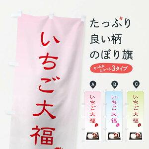 【3980送料無料】 のぼり旗 いちご大福のぼり 苺大福 大福・大福餅