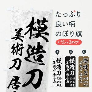 【ネコポス送料360】 のぼり旗 模造刀のぼり 71NH 美術刀 居合刀 工芸品