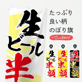 【ネコポス送料360】 のぼり旗 生ビール半額のぼり 71JK