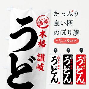 【3980送料無料】 のぼり旗 讃岐うどんのぼり 本格 さぬき 美味