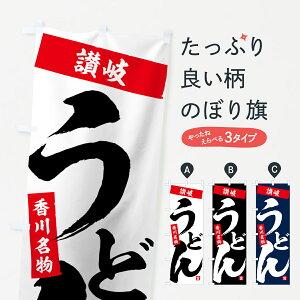 【3980送料無料】 のぼり旗 讃岐うどんのぼり 香川名物 旨