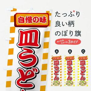 【ネコポス送料360】 のぼり旗 皿うどんのぼり 71UJ