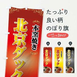 【ネコポス送料360】 のぼり旗 北京ダックのぼり 72TT 中華料理