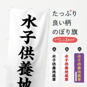 【3980送料無料】 のぼり旗 水子供養地蔵尊のぼり 楷書 別色 祈願