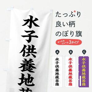 【3980送料無料】 のぼり旗 水子供養地蔵菩薩のぼり 楷書 別色