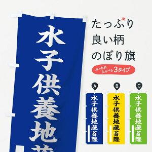 【3980送料無料】 のぼり旗 水子供養地蔵菩薩のぼり 楷書 別色 青 ? 緑