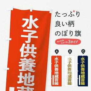 【3980送料無料】 のぼり旗 水子供養地蔵菩薩のぼり ゴシック