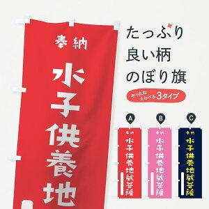【3980送料無料】 のぼり旗 水子供養地蔵菩薩のぼり 奉納 かわいい