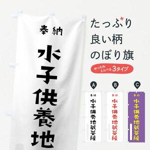 【3980送料無料】 のぼり旗 水子供養地蔵菩薩のぼり 奉納 かわいい 別色