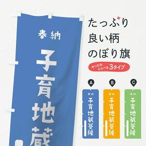 【3980送料無料】 のぼり旗 子育地蔵菩薩のぼり 奉納 かわいい 別色 青 ? 緑