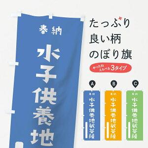 【3980送料無料】 のぼり旗 水子供養地蔵菩薩のぼり 奉納 かわいい 別色 青 ? 緑