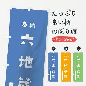 【3980送料無料】 のぼり旗 六地蔵尊のぼり 奉納 かわいい 別色 青 ? 緑 菩薩
