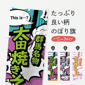 【3980送料無料】 のぼり旗 太田焼きそばのぼり 群馬名物 アメコミ風 マンガ風 コミック風