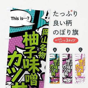 【3980送料無料】 のぼり旗 柚子味噌カツ丼のぼり 岡山名物 アメコミ風 マンガ風 コミック風 丼もの
