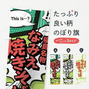 【3980送料無料】 のぼり旗 なみえ焼きそばのぼり 福島名物 アメコミ風 マンガ風 コミック風