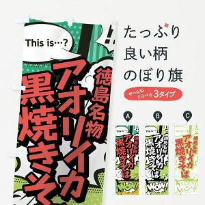 【3980送料無料】 のぼり旗 アオリイカ黒焼きそばのぼり 徳島名物 アメコミ風 マンガ風 コミック風