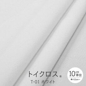 トイクロス ホワイト 切り売り 30cmから10cm単位