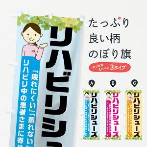 【ネコポス送料360】 のぼり旗 リハビリシューズのぼり 0ANK 介護用品