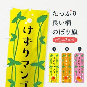 【3980送料無料】 のぼり旗 けずりマンゴーのぼり 冷凍果物・冷し野菜
