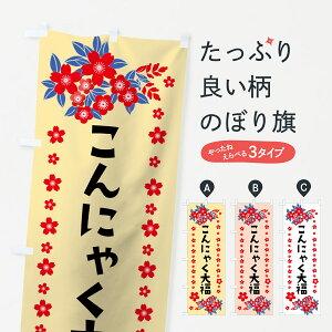 【3980送料無料】 のぼり旗 こんにゃく大福のぼり 大福・大福餅