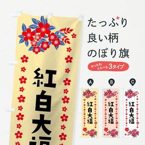 【3980送料無料】 のぼり旗 紅白大福のぼり 大福・大福餅