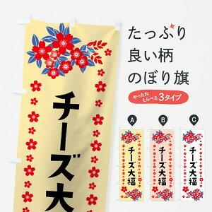【ネコポス送料360】 のぼり旗 チーズ大福のぼり 0ASU 大福・大福餅