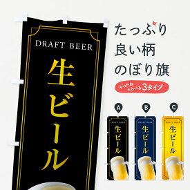【ネコポス送料360】 のぼり旗 生ビールのぼり 0YGX DRAFT BEER