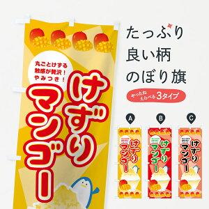 【3980送料無料】 のぼり旗 けずりマンゴーのぼりのぼり 冷凍果物・冷し野菜