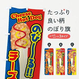 【3980送料無料】 のぼり旗 チーズドッグのぼり Cheese Hot Dog ホットドッグ