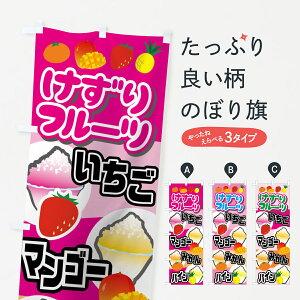 【3980送料無料】 のぼり旗 けずりフルーツのぼり けずりいちご けずりマンゴー 冷凍果物・冷し野菜