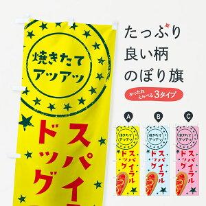 【3980送料無料】 のぼり旗 スパイラルドックのぼり ホットドッグ