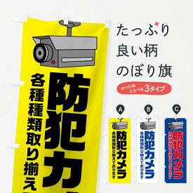 【ネコポス送料360】 のぼり旗 防犯カメラのぼり 0YJ0 防犯グッズ