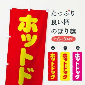 【3980送料無料】 のぼり旗 ホットドッグのぼり