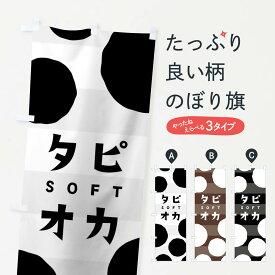 【3980送料無料】 のぼり旗 タピオカソフトのぼり ソフトクリーム