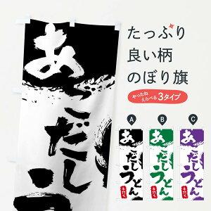 【3980送料無料】 のぼり旗 あごだしうどんのぼり