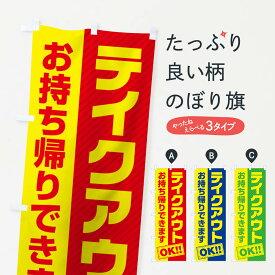 【3980送料無料】 のぼり旗 テイクアウトOKのぼり お持ち帰り テイクアウト・お持帰り