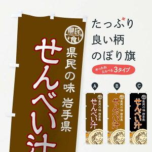 【3980送料無料】 のぼり旗 せんべい汁のぼり 岩手県 県民食 煮込み